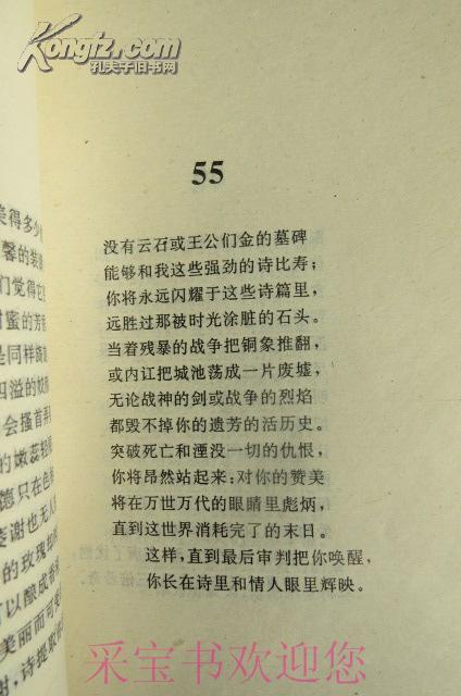 十四行诗18