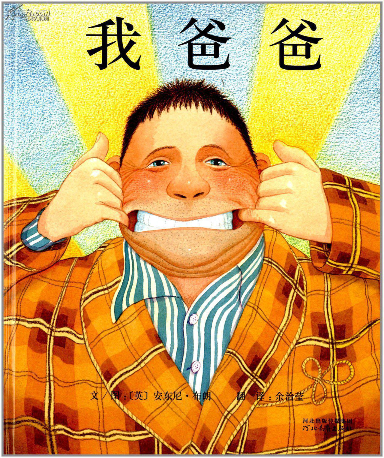 启发精选国际大师名作绘本:我爸爸图片