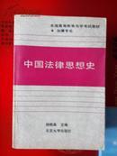 中国法律思想史.