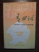青田话(作者签赠本,绝对低价,绝对好书,私藏品还好,自然旧)