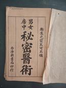 民國:男女房中秘密醫術(一冊全) 【稀缺本】
