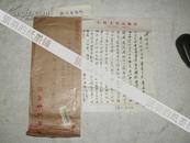 【信札】萧东海.教授毛笔信札一通1页(带信封)