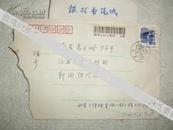 【信札】周振甫手写实寄封一件