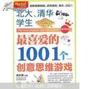 图说生活:北大、清华学生最喜爱的1001个创意思维游戏