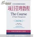 21世纪项目管理系列规划教材:项目管理教程(第2版)