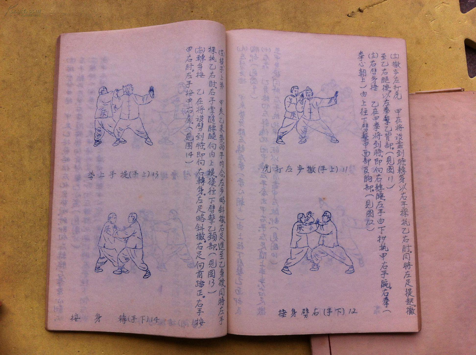武术书手抄本 太极拳刀剑杆散手合编 上下册全 16k图片