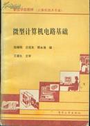 职业学校教材(计算机技术专业)——微型计算机电路基础
