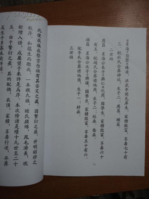 江西张氏家族字辈大全 家族字辈 罗氏族谱 价格 85000.00图片
