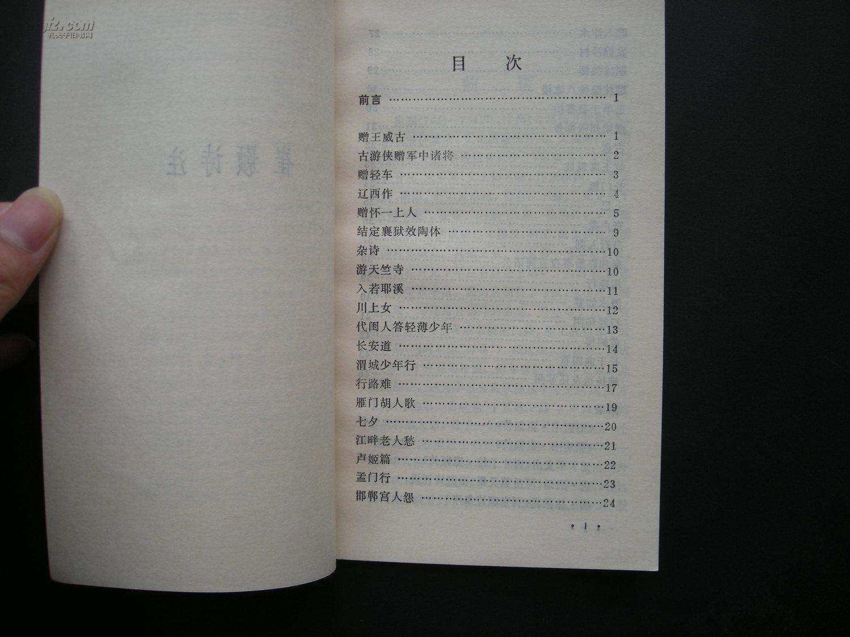 古籍出版(崔颢)-6