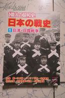 一亿人的昭和史战场写真集 日本的战史 (日清日俄战争)
