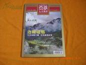 西藏人文地理2014年第7期  仓央嘉措故里