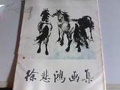 徐悲鸿画集(8开,8.5品,套内有12张)(日文 79年1版)