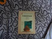 全国高等院校旅游专业系列教材:中国旅游地理(第3版)