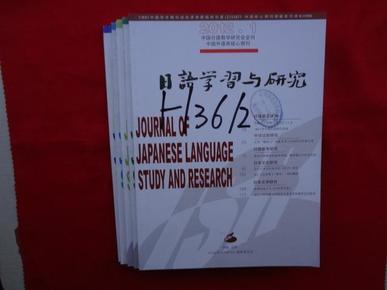 日语学习与研究【2012年,第1,2,3,4,5期】5本合售