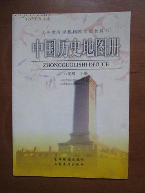 验教科书 中国历史地图册 八年级,上册 1版2印图片