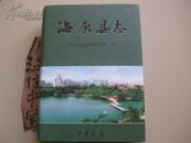 海康县志【广东雷州市。带光盘】