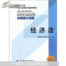 全国会计专业技术资格考试辅导教材2012年中级会计资格:经济法(二手正版里面有笔记)