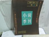 小说季刊80.2