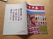 名家典藏·2012年第3期(九五品)