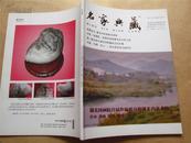 名家典藏·2013年第01、02期(双月刊,九五品)
