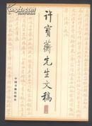 许宝衡先生文稿(许老儿子签赠)仅印1000册
