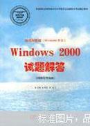 局域网Windows 2000试题解答.网络管理员级