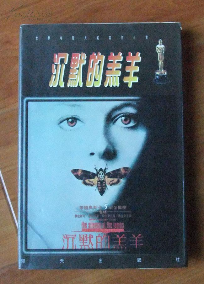 托马斯·哈里斯_沉默的羔羊((美)托马斯·哈里斯 著 海天出版社1996年