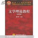 面向21世纪课程教材:文学理论教程(第4版)