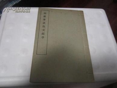 民国宣白纸纸手稿影印本<湖楼笔谈说文经字>全一册   E2