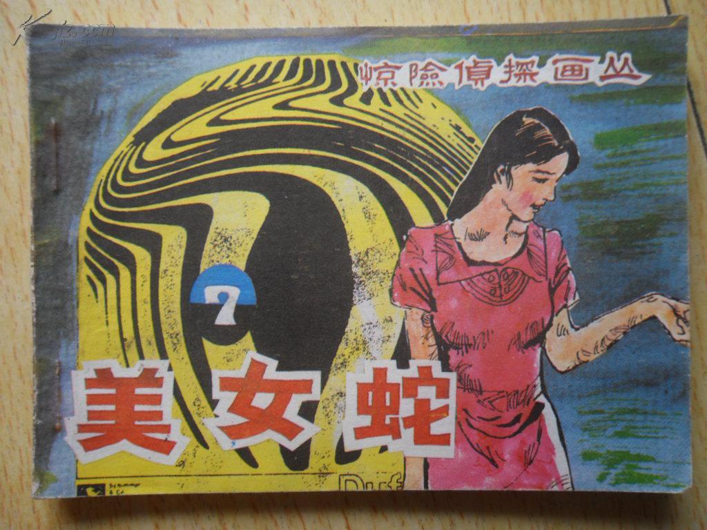 【图】美女蛇2 价格:10