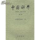 中国禅学第三卷