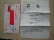 1991年【东吴大学建校90周年庆祝活动筹备委员会,简报】