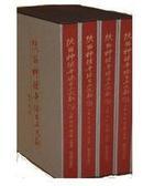 《陕西神德寺塔出土文献》(全4册)定价:¥9800元