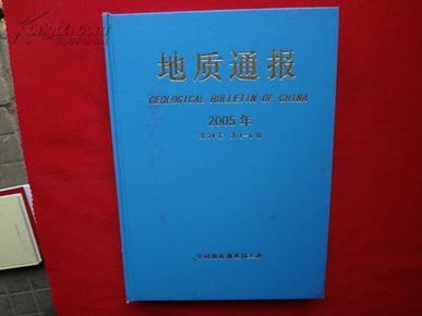 地质通报【2005年,1——6期】精装合订本