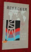 战后世界石油地理(16开本/1981-03一版一印1400册/馆藏未翻阅自然旧近95品/见描述)