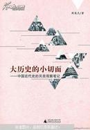 大历史的小切面:中国近代史的另类观察