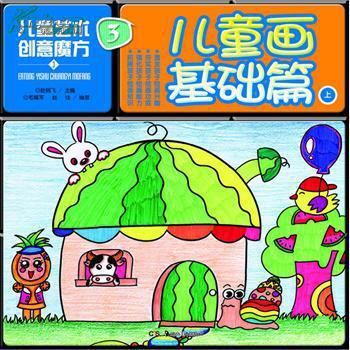 儿童艺术创意魔方3—儿童画基础篇上
