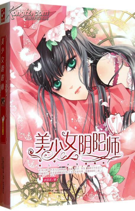 【图】美少女阴阳师上下长篇小说