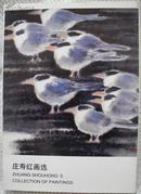庄寿红画选明信片