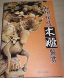 中国传统木雕艺术鉴赏