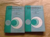 生胶和混炼胶的加工:流变学基础、工艺学、设备