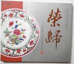 荣归--2013景德镇清代外销瓷精品展