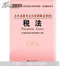 2013中公·会计人·历年真题考点归类精解及预测:税法(二手正版 里面有笔记)