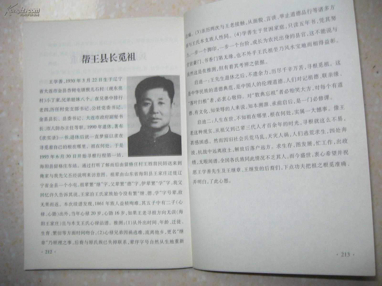 【图】王氏家谱(山东省海阳市留格庄镇王家泊村王氏图片