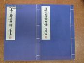《美术片百图印谱》2册一套  原钤
