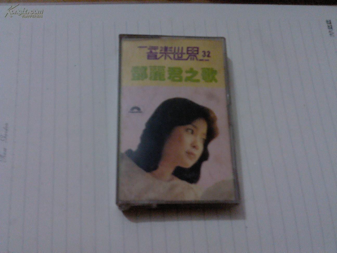 世界 邓丽君之歌图片
