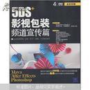 5DS+影视包装频道宣传篇(没有光盘)