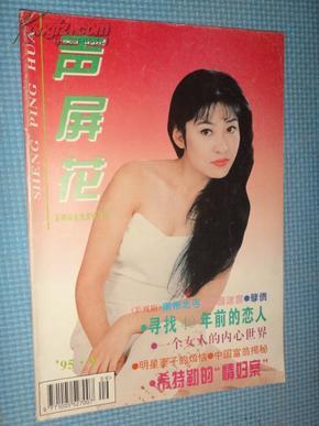 """声屏花    1995年第9期   张国荣向""""秦始皇""""挑战"""