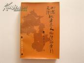 北京、天津地方志人物传记索引