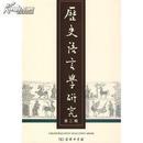 全新正版 历史语言学研究 第二辑